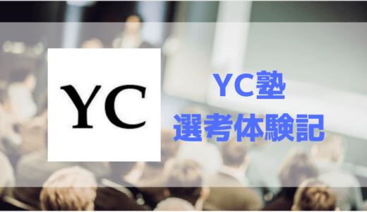 YC塾選考会&セミナーに参加しました!!③ (面接編)