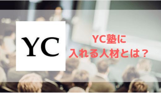 YC塾のに入れる人材とは?選考のポイントについて併せて解説!