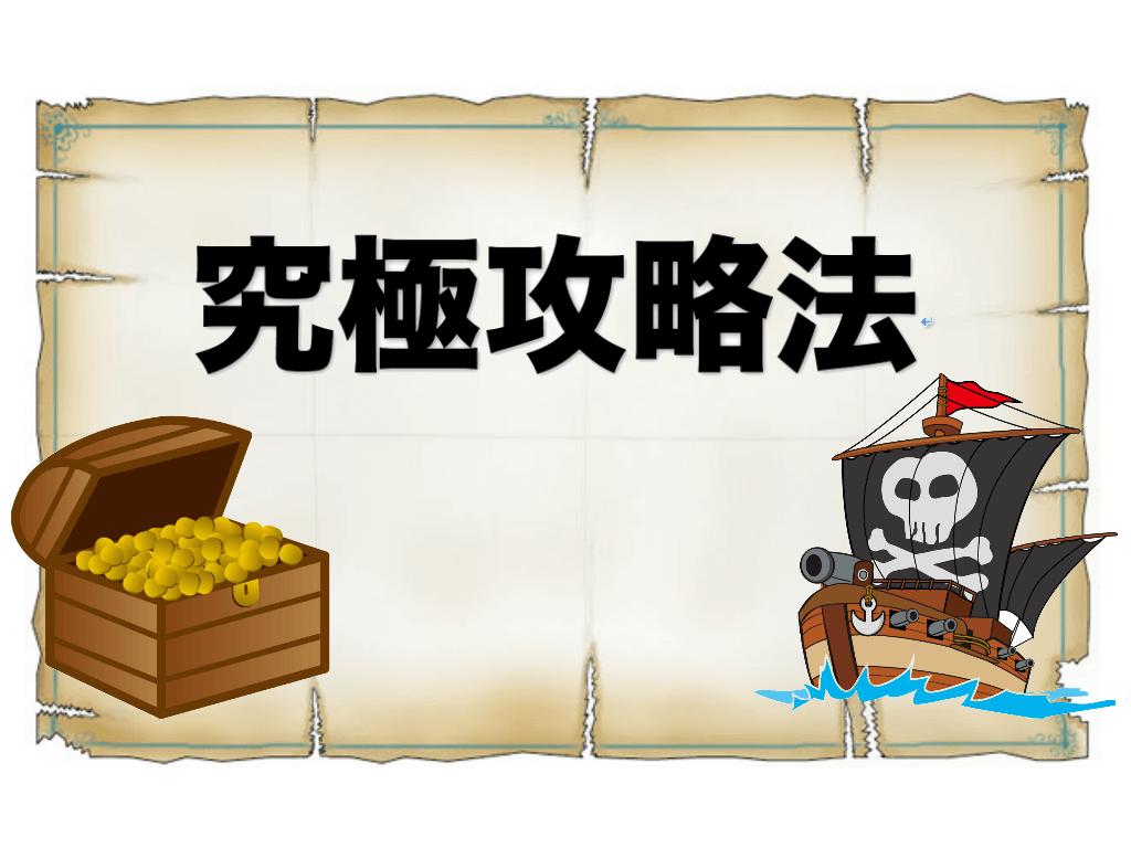 究極のGD攻略法・下 〜ファシリテーター(司会)で無双しよう〜