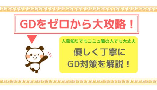 【GD対策記事まとめ】GDをゼロから大攻略!進め方・コツ・役割・お題