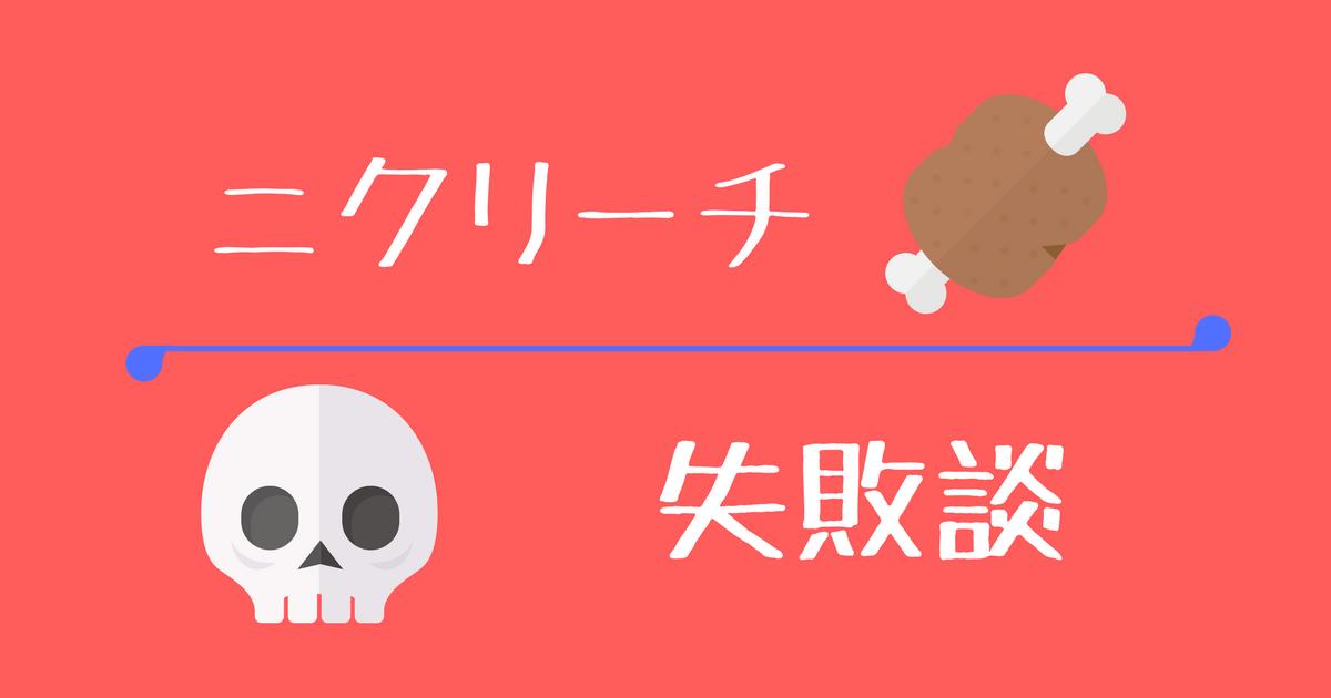 【失敗談】ランチスカウトなのにご飯抜き!?ニクリーチの深い闇