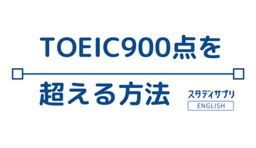 私がTOEIC900点を2ヶ月で越えた方法を具体的に書く【スタディサプリイングリッシュ】
