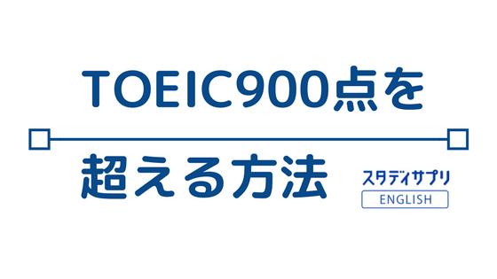 私がTOEIC900点を2ヶ月で越えた方法を具体的に書く【スタディ ...