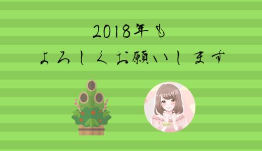 【今年の就活戦略について】2018年もどうぞよろしくお願いします