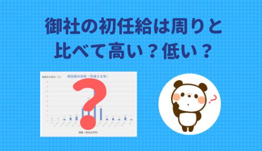 日本の初任給事情!御社の給料は全体のどのくらい?平均・推移は?