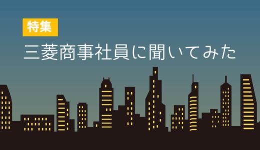 【総合商社対策】三菱商事社員に聞いてみたシリーズ記事まとめ