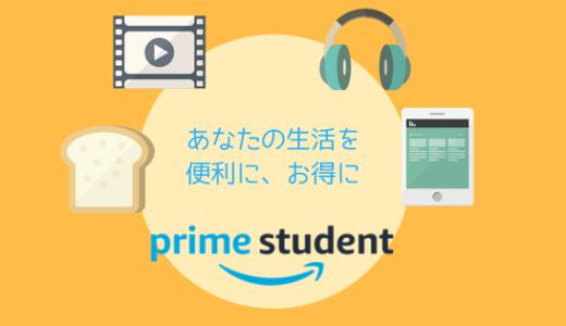 Prime Studentの特典と登録前に知っておきたい情報を優しく解説