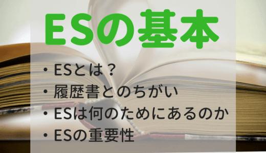 ES(エントリーシート)とは?履歴書との違い、何のためにあるのかを解説