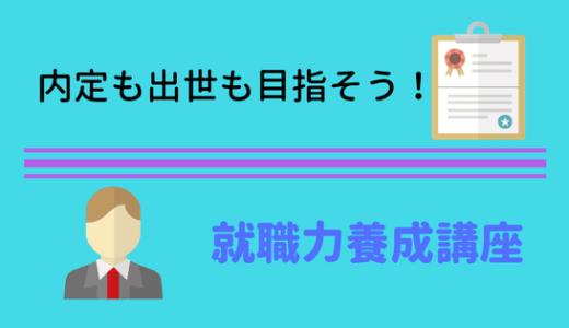 【20卒の方へ】内定の一歩先へ!「就職力養成講座」をご紹介!
