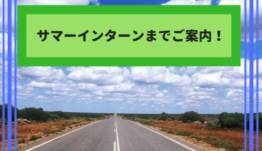 【21卒】徹底対策:サマーインターンの教科書!〜情報収集と選考対策〜