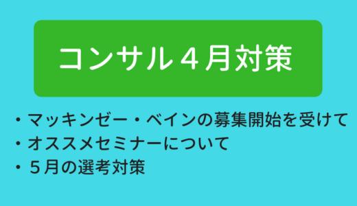 【note購入者限定記事】20卒の動向:【4月】マッキンゼー・ベインの募集開始を受けた私見とオススメセミナー