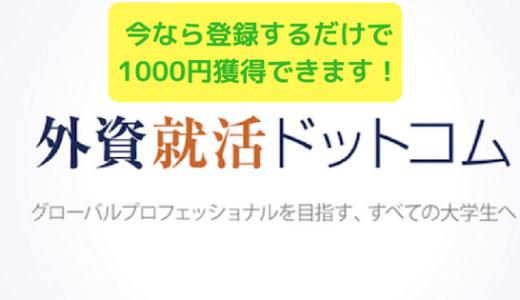 【1000円獲得】当サイト経由で外資就活ドットコムに登録して1000円ゲットだぜ!