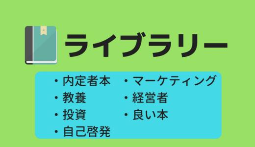 シュシュライブラリー〜内定者時代に読むオススメしたい本まとめ〜