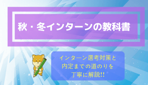 【20卒】徹底対策!!秋・冬インターンの教科書