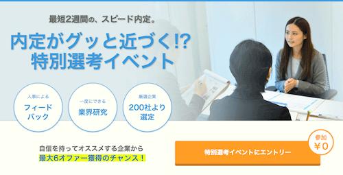 【Amazonギフト券ゲット】キャリアチケットの特別選考で厳選企業に内定!