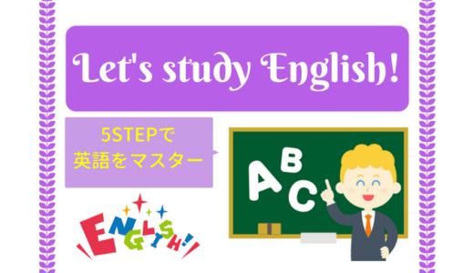 英語を0から勉強して話せるようになるまでのステップを丁寧に解説