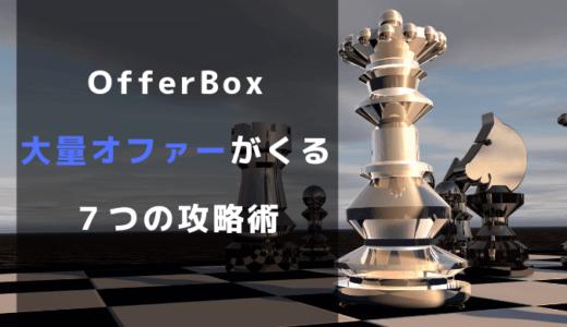 OfferBoxでオファーがこない人のための大量オファーが来る7つの攻略術