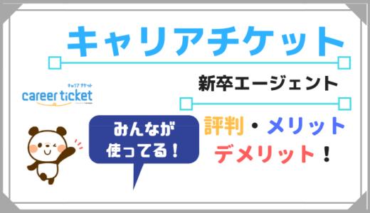 キャリアチケットのメリット・デメリット・評判を分かりやすく解説!
