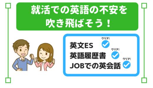 英語ESや英語面接、JOB中の外国人社員との会話を乗り切るために
